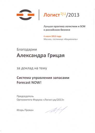 Дипломы и сертификаты проекта forecast now  Благодарность за выступление на Логист 2013 за доклад на тему Система управления