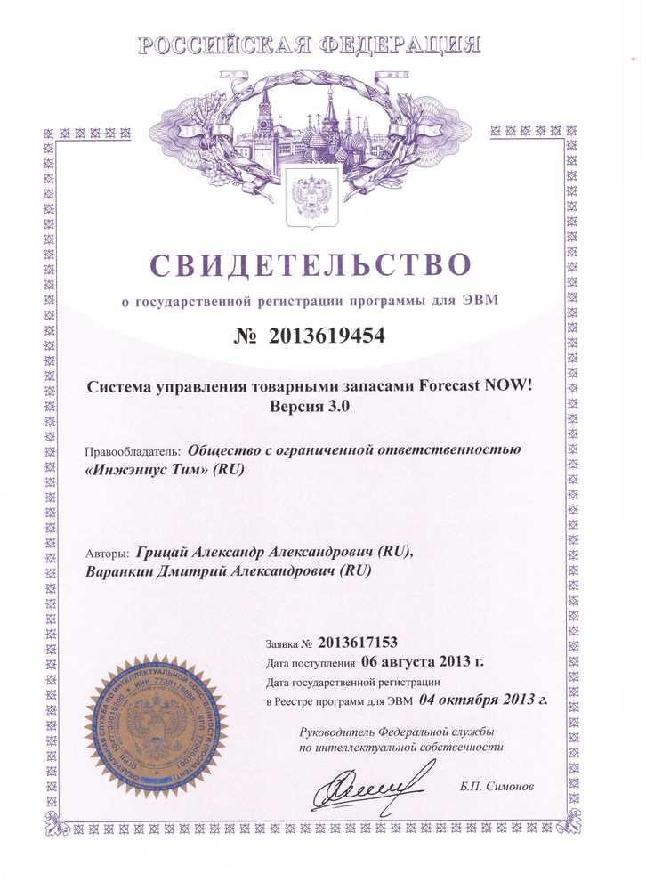 Дипломы и сертификаты проекта forecast now  Свидетельство о государственной регистрации программы для ЭВМ №2013619454 Система управления товарными запасами forecast now Версия 3 0