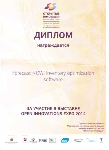 "Диплом за участие в выставке ""Open Innovations Expo 2014"""